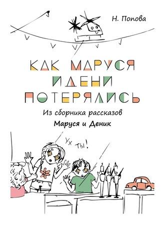 Наталья Попова, Как Маруся иДени потерялись