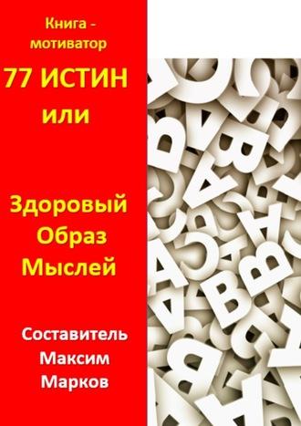Максим Марков, 77истин, или Здоровый Образ Мыслей. Книга-мотиватор