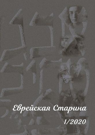 Евгений Беркович, Еврейская Старина. 1/2020