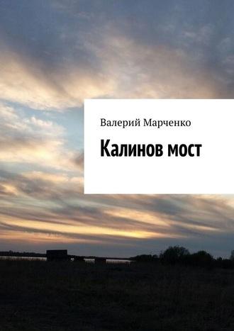 Валерий Марченко, Калиновмост
