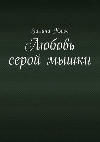 Галина Клюс, Любовь серой мышки