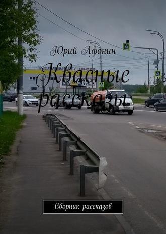 Юрий Афонин, Квасные рассказы. Сборник рассказов
