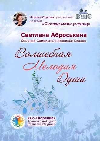 Светлана Аброськина, Волшебная мелодиядуши. Сборник Самоисполняющихся сказок