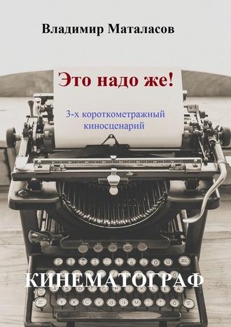 Владимир Маталасов, Это надоже!