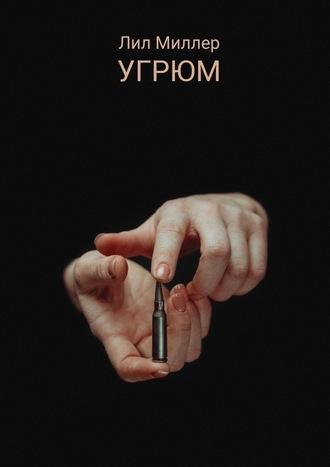 Лил Миллер, Угрюм