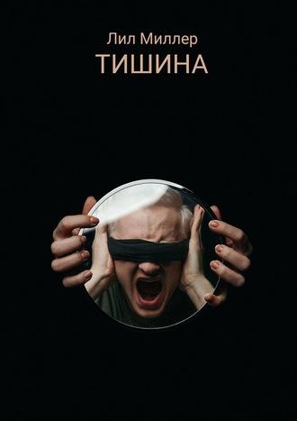 Лил Миллер, Тишина