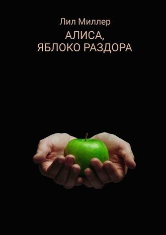 Лил Миллер, Алиса, яблоко раздора