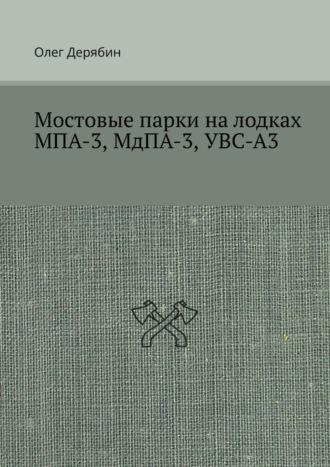 Олег Дерябин, Мостовые парки налодках МПА-3, МдПА-3, УВС-А3