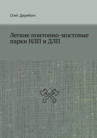 Олег Дерябин, Легкие понтонно-мостовые парки НЛП иДЛП