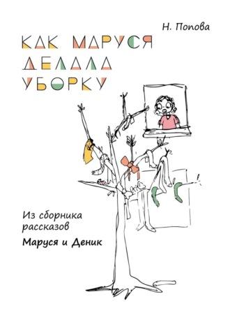 Наталья Попова, Как Маруся делала уборку. Из сборника рассказов «Маруся иДеник»