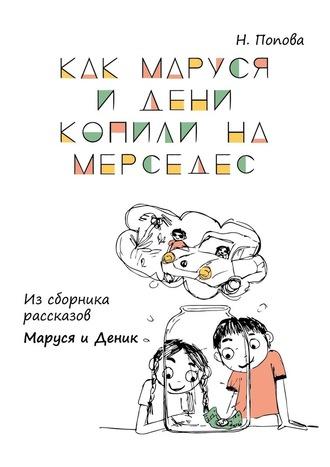 Наталья Попова, Как Маруся иДени копили на«Мерседес». Из сборника рассказов «Маруся и Деник»
