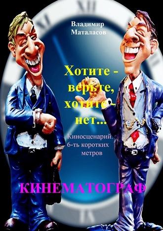 Владимир Маталасов, Хотите– верьте, хотите–нет!