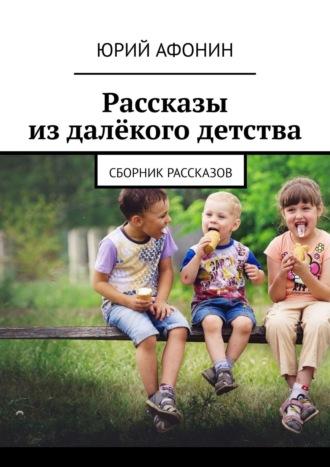 Юрий Афонин, Рассказы издалёкого детства. Сборник рассказов