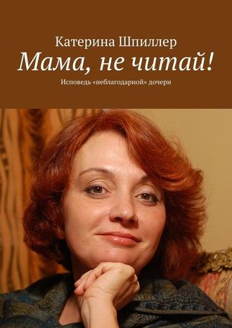 Катерина Шпиллер, Мама, нечитай!