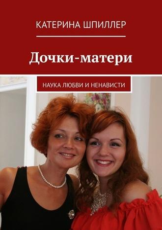 Катерина Шпиллер, Дочки-матери