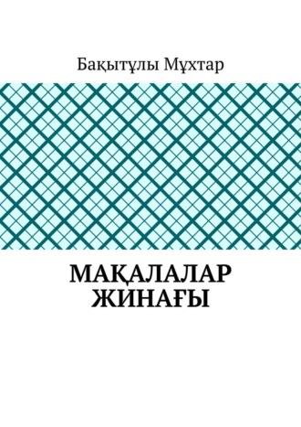 Мұхтар Бақытұлы, Жылкелді руының тарихы (мақала)
