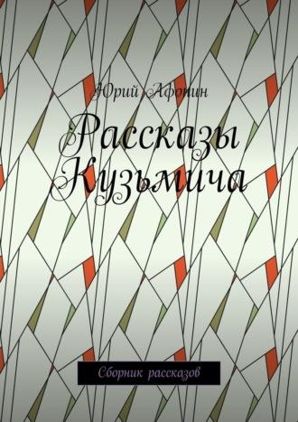 Юрий Афонин, Рассказы Кузьмича. Сборник рассказов