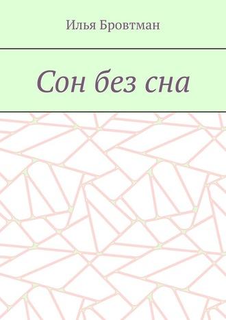 Илья Бровтман, Сон без сна