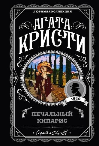 Агата Кристи, Печальный кипарис