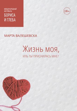 Марта Валешевска, Жизнь моя, иль ты приснилась мне?