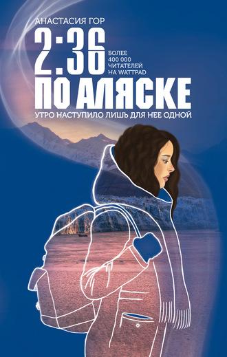 Анастасия Гор, 2:36 по Аляске