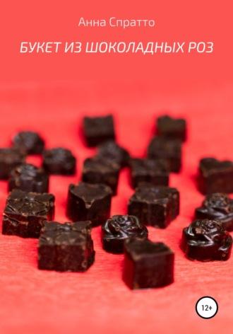 Анна Филиппова, Букет из шоколадных роз