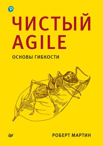 Роберт Мартин, Чистый Agile. Основы гибкости