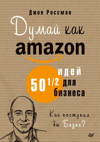 Джон Россман, Думай как Amazon. 50 и 1/2 идей для бизнеса