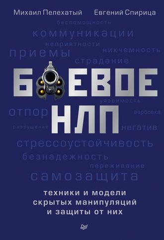 Евгений Спирица, Михаил Пелехатый, Боевое НЛП: техники и модели скрытых манипуляций и защиты от них