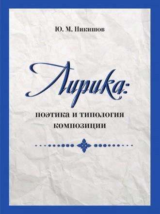 Юрий Никишов, Лирика: поэтика и типология композиции