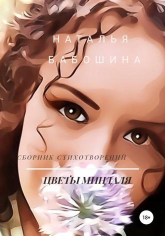 Наталья Бабошина, Цветы миндаля