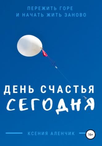 Ксения Аленчик, День счастья – сегодня