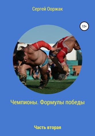 Сергей Ооржак, Чемпионы. Формулы победы. Часть вторая
