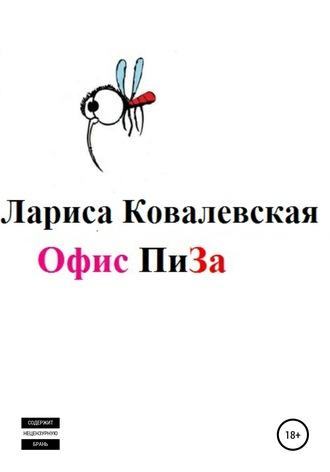Лариса Ковалевская, Офис «ПиЗа»