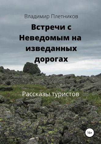 Владимир Плетников, Встречи с Неведомым на изведанных дорогах. Рассказы туристов