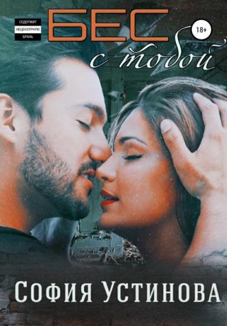 Александра Ермакова, Бес с тобой