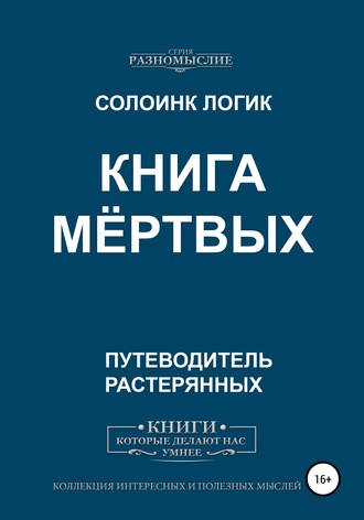 Солоинк Логик, Книга мёртвых