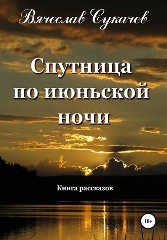 Вячеслав Сукачев, Спутница по июньской ночи