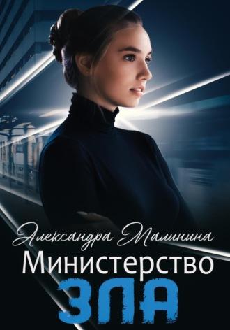 Александра Малинина, Министерство зла