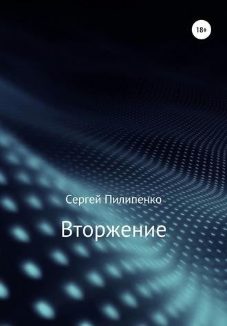 Сергей Пилипенко, Вторжение