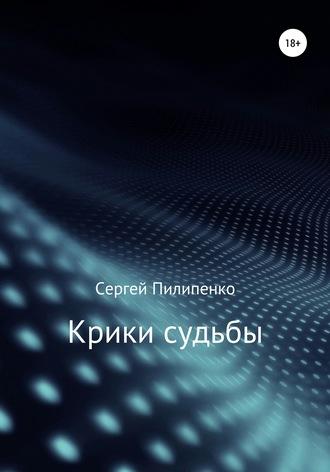 Сергей Пилипенко, Крики судьбы