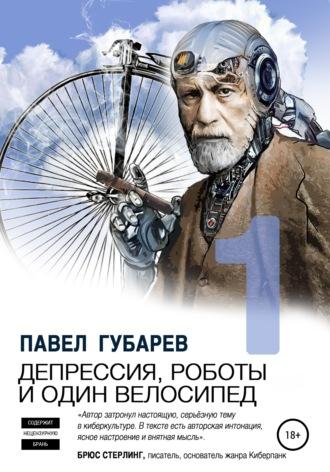 Павел Губарев, Депрессия, роботы и один велосипед