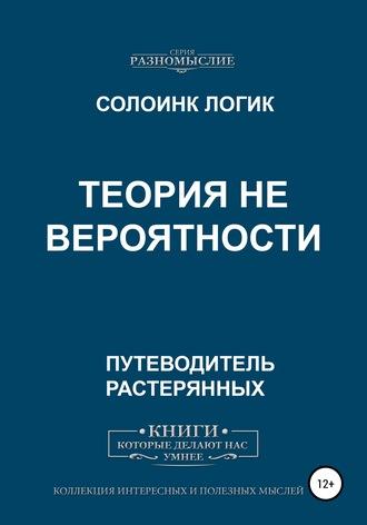 Солоинк Логик, Теория не вероятности