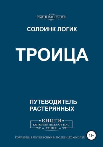 Солоинк Логик, Троица