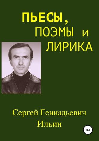 Сергей Ильин, Пьесы, поэмы и лирика