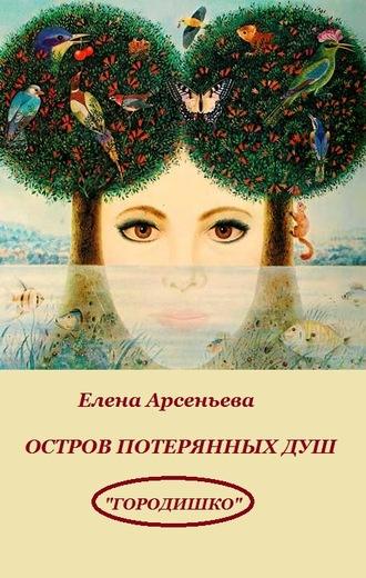 Елена Арсеньева, Остров потерянных душ