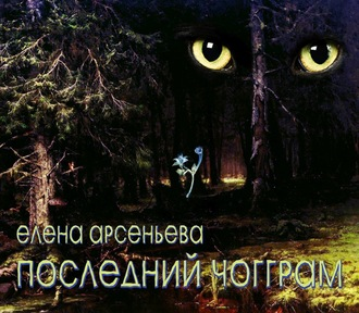 Елена Арсеньева, Последний чогграм