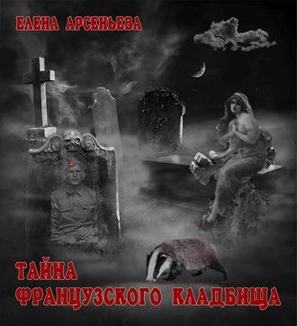 Елена Арсеньева, Тайна французского кладбища