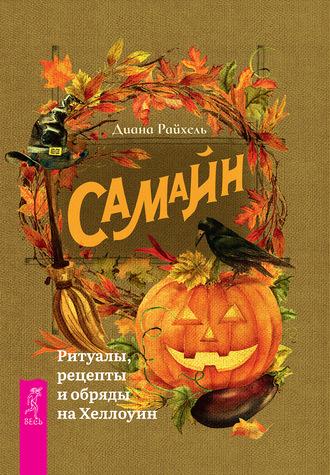 Диана Райхель, Самайн