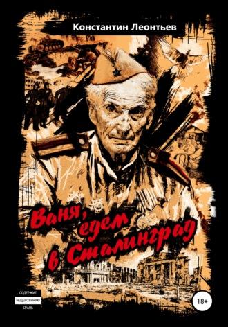 Константин Леонтьев, Ваня, едем в Сталинград